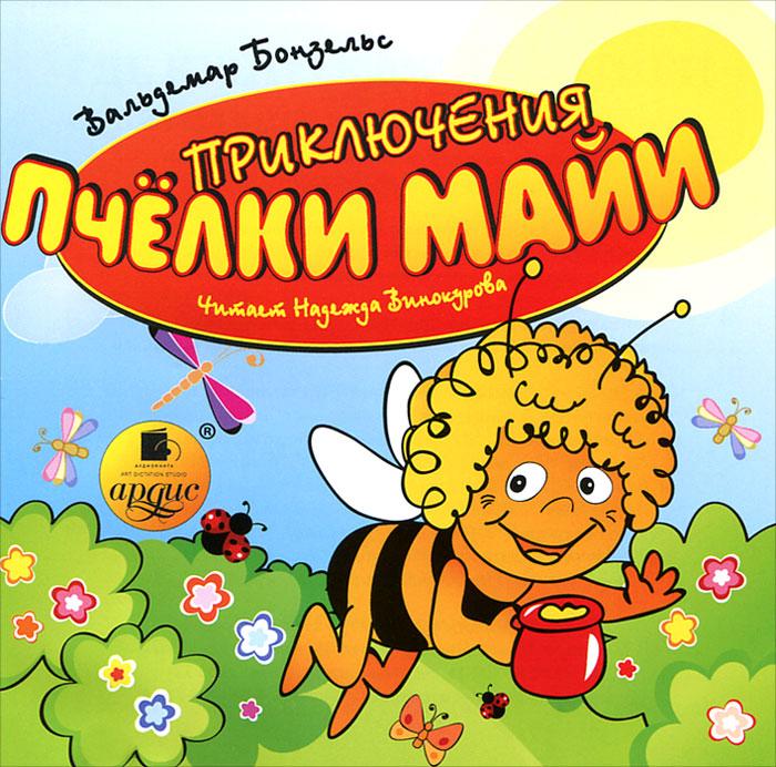 Приключения пчелки Майи (аудиокнига MP3)12296407Для миллионов детей во всем мире Приключения пчелки Майи - это один из самых любимых мультфильмов. Не все знают, что японский мультсериал был снят по книжке немецкого писателя Вольдемара Бонзельса, которую мы предлагаем послушать ребятам. Юная и очаровательная пчела Майя покидает родной улей, чтобы увидать белый свет. В большом мире ей предстоит найти новых друзей, испытать множество опасностей, попасть в плен к злым шершням и выручить из беды свой народ!