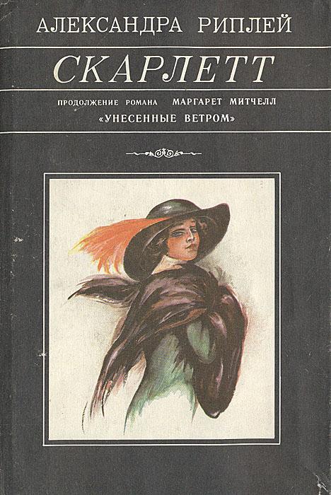 Скарлетт. Александра Риплей