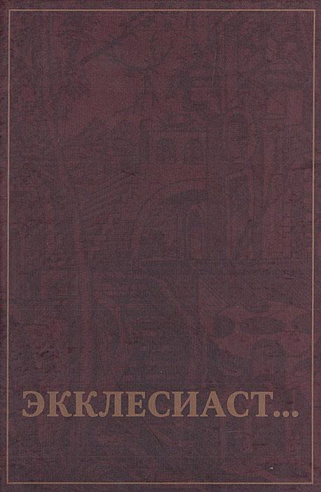 Экклесиаст... Сборник стихов