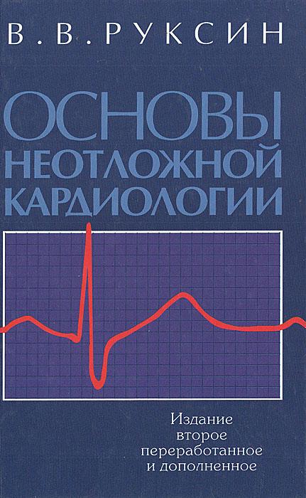 Основы неотложной кардиологии