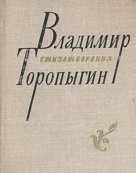 Владимир Торопыгин. Стихотворения
