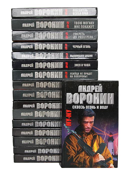 Андрей Воронин. Му-му (комплект из 17 книг)