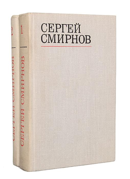 Сергей Смирнов. Избранные стихотворения и поэмы в 2 томах (комплект из 2 книг)
