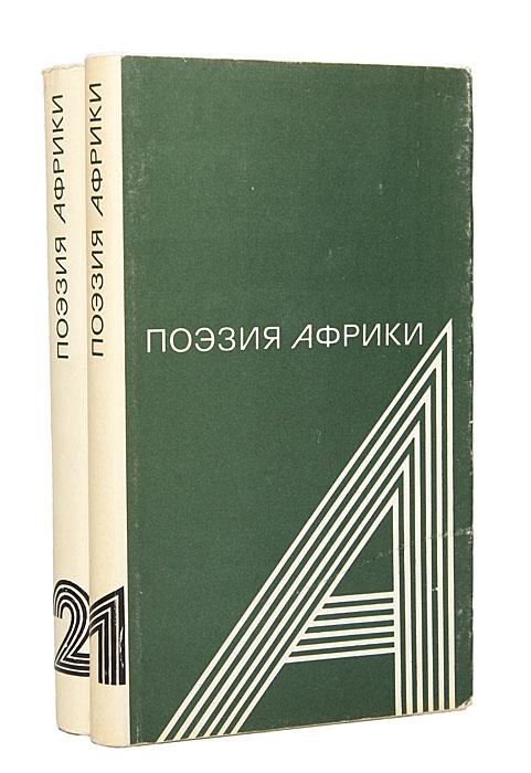Поэзия Африки в 2 томах (комплект)