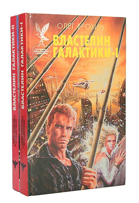 Властелин Галактики (комплект из 2 книг)