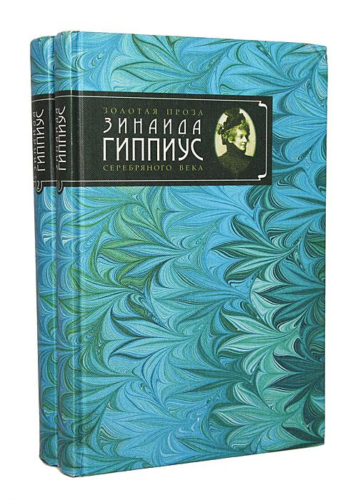 Зинаида Гиппиус. Сочинения в 2 томах (комплект)