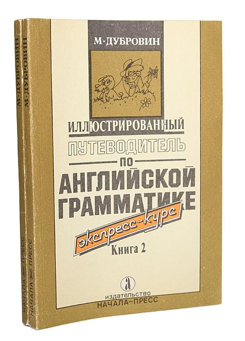 Иллюстрированный путеводитель по английской грамматике. Экспресс-курс (комплект из 2 книг)
