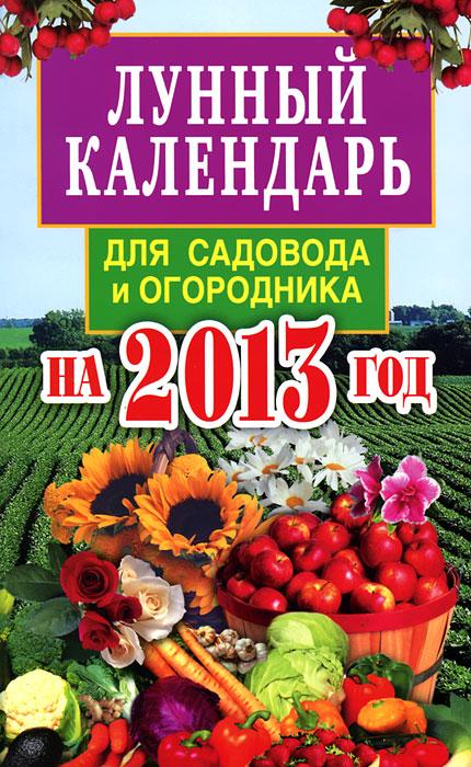 Лунный календарь для садовода и огородника на 2013 год. Е. А. Федотова