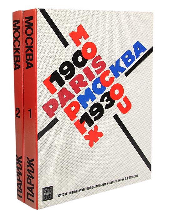 Москва - Париж. 1900 - 1930 (комплект из 2 книг)