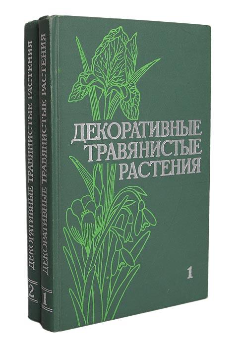 Декоративные травянистые растения для открытого грунта СССР (комплект из 2 книг)