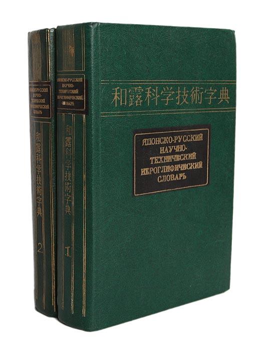 Японско-русский научно-технический иероглифический словарь (комплект из 2 книг)