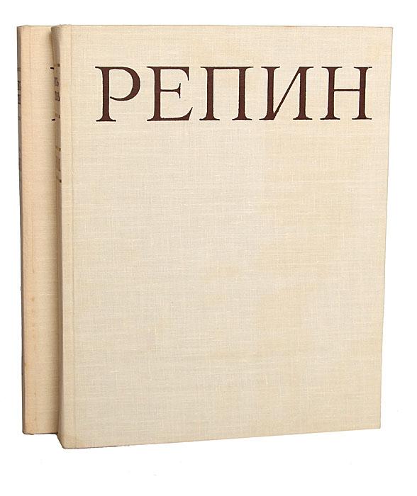 Репин. Монография в 2 томах (комплект)