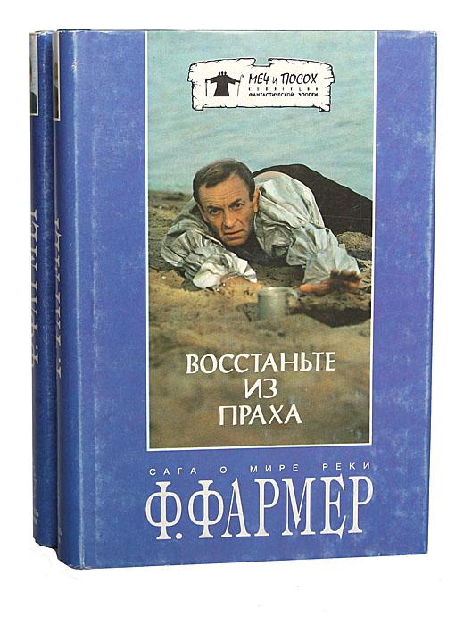 Сага о Мире Реки (комплект из 2 книг)