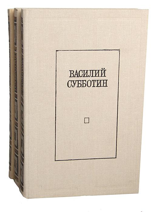 Василий Субботин. Избранные произведения в 3 томах (комплект из 3 книг)