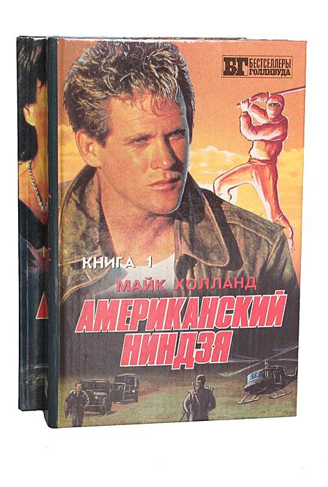 Американский ниндзя (комплект из 2 книг)