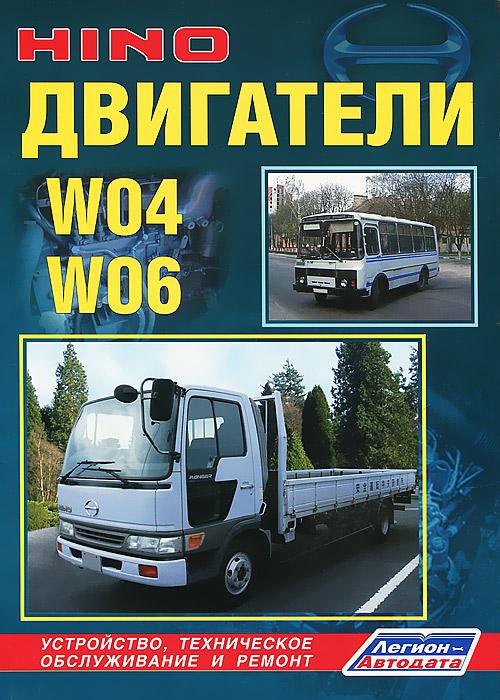 Hino. Двигатели W04, W06. Устройство, техническое обслуживание и ремонт ( 978-5-88850-328-7 )
