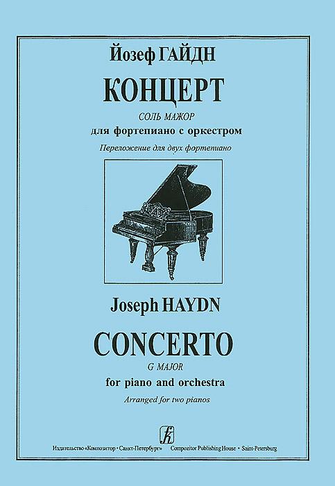 Йозеф Гайдн. Концерт Соль мажор для фортепиано с оркестром