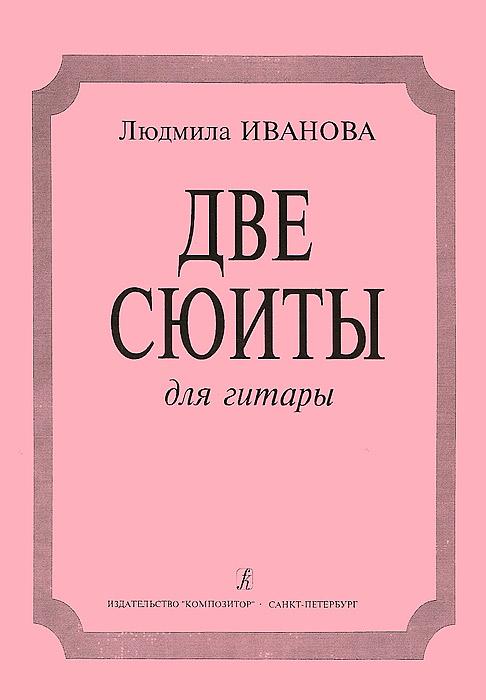 Людмила Иванова. Две сюиты для гитары