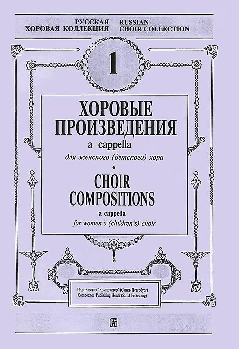 Хоровые произведения A Capella для женского (детского) хора