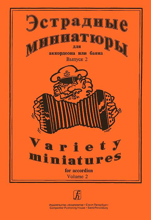 Эстрадные миниатюры для аккордеона или баяна. Выпуск 2