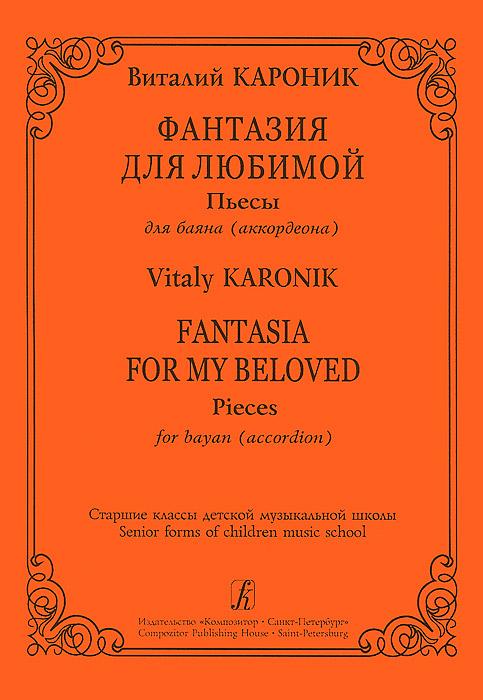 Виталий Кароник. Фантазия для любимой. Пьесы для баяна (аккордеона)