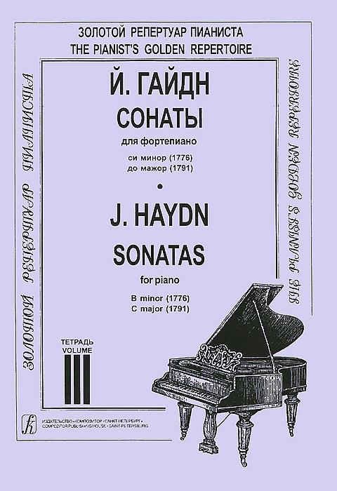 Й. Гайдн. Сонаты для фортепиано си минор (1776), до мажор (1791). Тетрадь 3