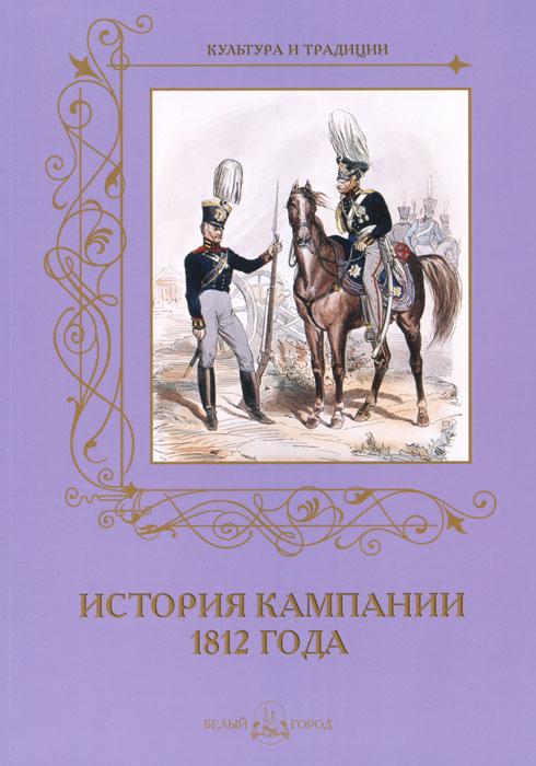 История кампании 1812 года ( 978-5-7793-4119-6 )