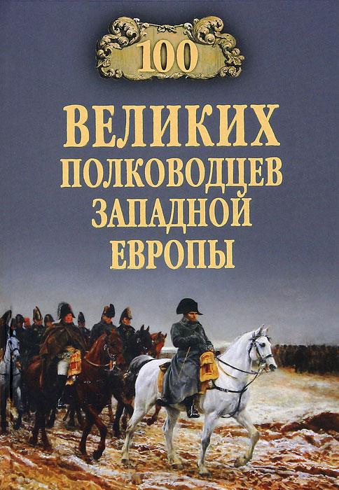 100 великих полководцев Западной Европы ( 978-5-9533-5810-1 )