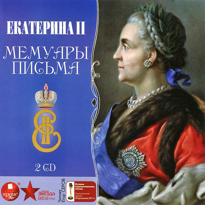 Екатерина II. Мемуары. Письма (аудиокнига MP3 на 2 CD)