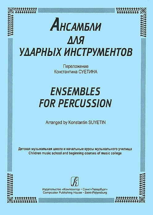 Ансамбли для ударных инструментов