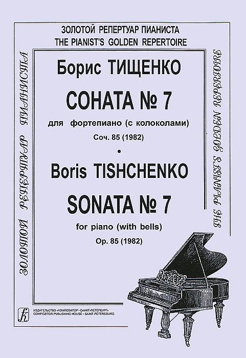 ����� �������. ������ �7 ��� ���������� (� ����������). ���. 85 (1982)