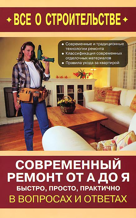 Современный ремонт от А до Я. Быстро, просто, практично ( 978-5-488-03048-0 )