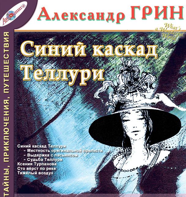 Александр Грин. Рассказы. Том 2. Синий каскад Теллури