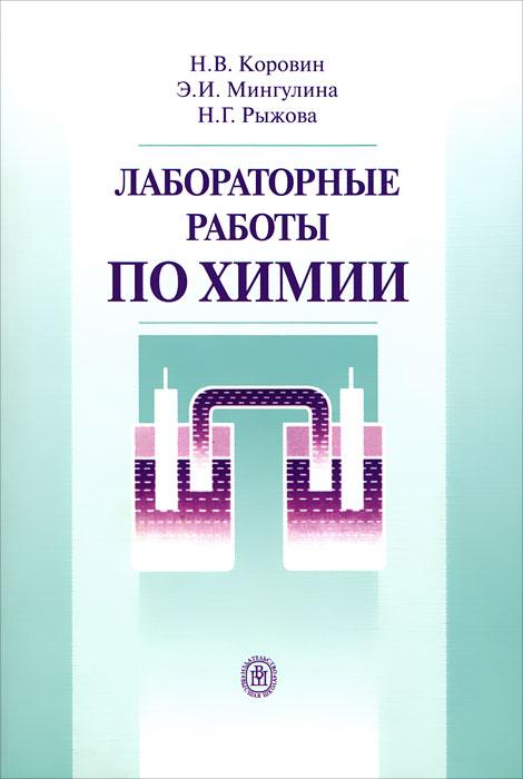 Лабораторные работы по химии ( 978-5-06-004160-6 )