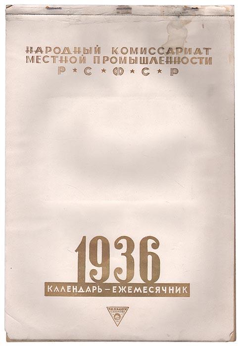 Календарь-ежемесячник на 1936 год