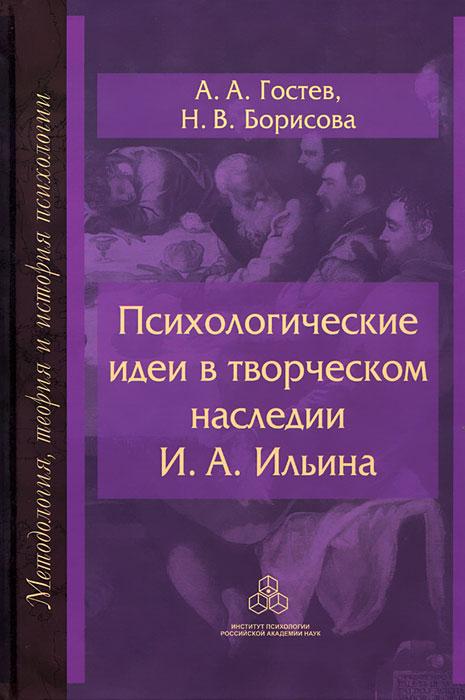 Психологические идеи в творческом наследии И. А. Ильина. На путях создания психологии духовно-нравственной сферы человеческого бытия ( 978-5-9270-0239-9 )