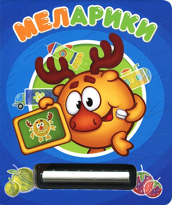 Меларики. Книжка-игрушка (+ мелок)