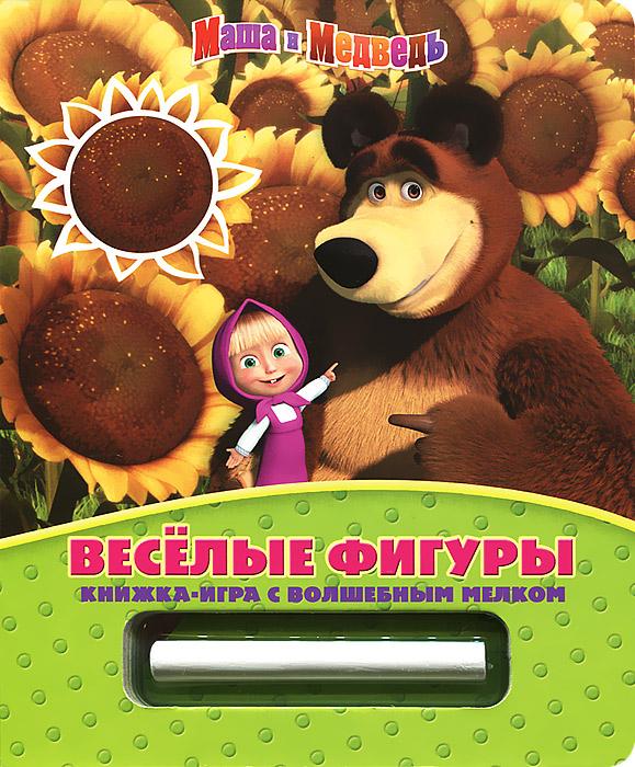 Маша и медведь.Веселые фигуры. Книжка-игрушка