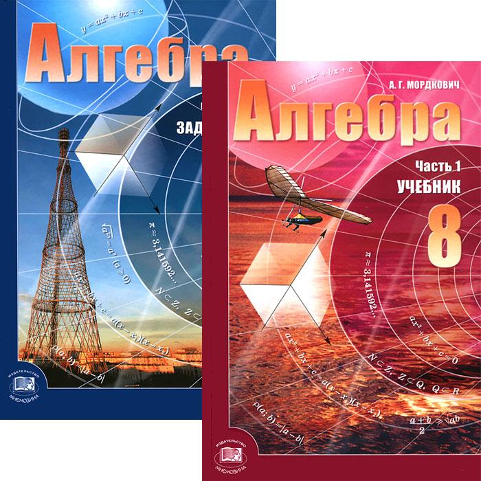 Учебник 8 Класс Алгебра Макарычев