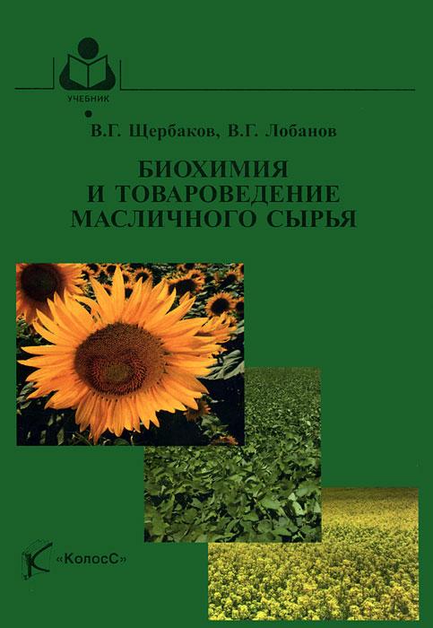 Биохимия и товароведение масличного сырья12296407В шестом издании, в отличие от предыдущего (пятое издание вышло в 2003 г.), дополнены и уточнены современные представления о биохимических процессах в растительном масличном сырье. Расширены сведения о белках масличных семян и изменениях химического состава под влиянием созревания, послеуборочной обработки, хранения и технологической переработки, определяющих биологическую ценность и безвредность получаемых пищевых и кормовых продуктов. С учетом новых данных изложены материалы о перспективных видах растительного сырья, включая дикорастущие растения и созданные в последние годы селекционерами сорта, введенные в промышленное производство. Для студентов вузов, обучающихся по специальности Технология жиров, эфирных масел и парфюмерно-косметических продуктов, а также для бакалавров, магистров, аспирантов и специалистов пищевой промышленности.