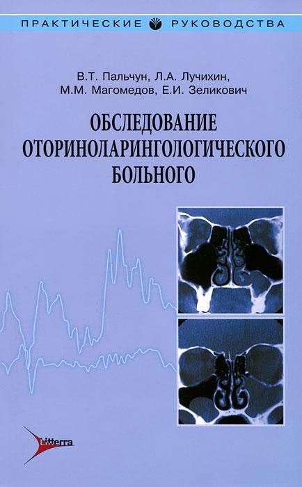Обследование оториноларингологического больного