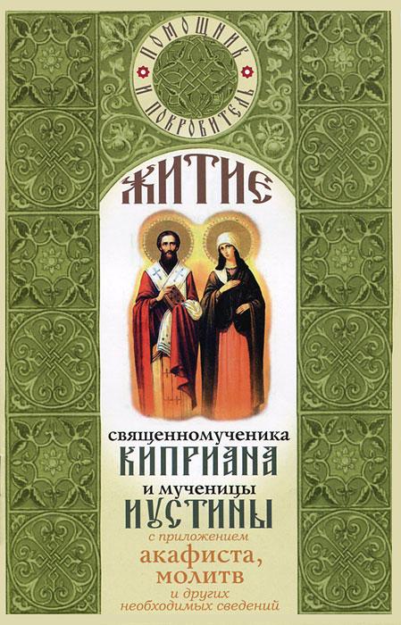Житие священномученика Киприана и мученицы Иустины с приложением акафиста, молитв и других необходимых сведений ( 978-5-9946-0203-4 )