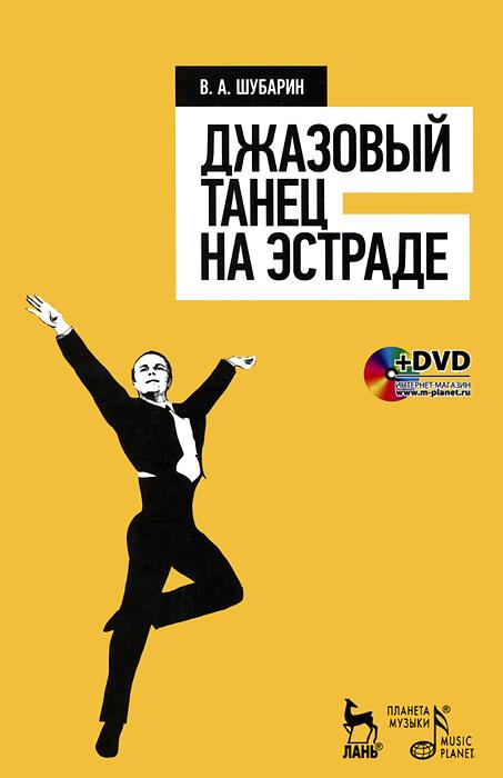 Джазовый танец на эстраде (+ DVD-ROM)