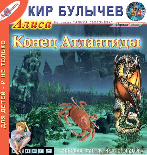 "Конец Атлантиды (из цикла ""Алиса Селезнева"")"