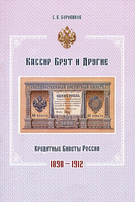 ������ ���� � ������. ��������� ������ ������. 1989-1912