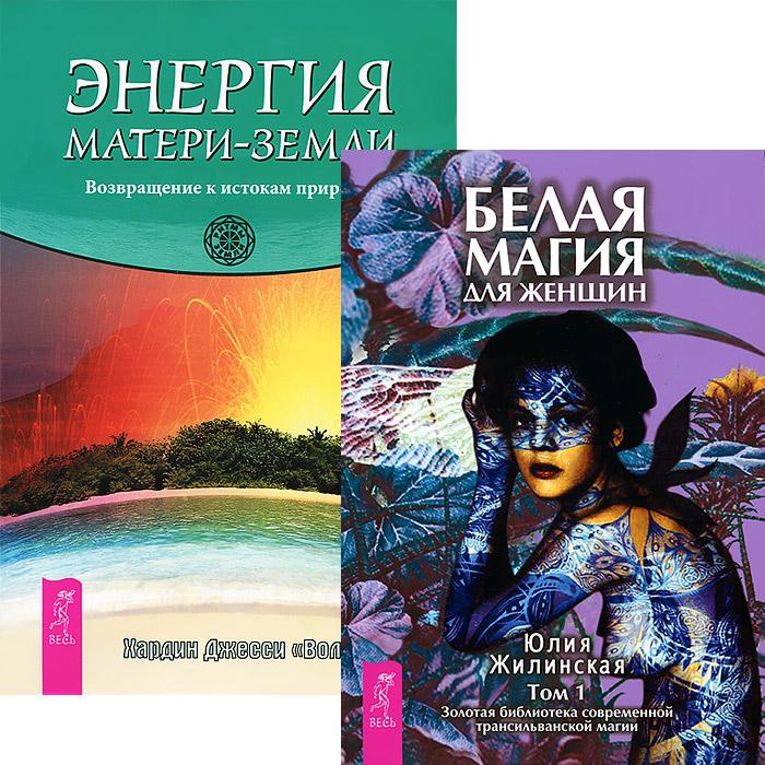 Белая магия для женщин. Энергия Матери-Земли (комплект из 2 книг). Юлия Жилинская, Хардин Джесси