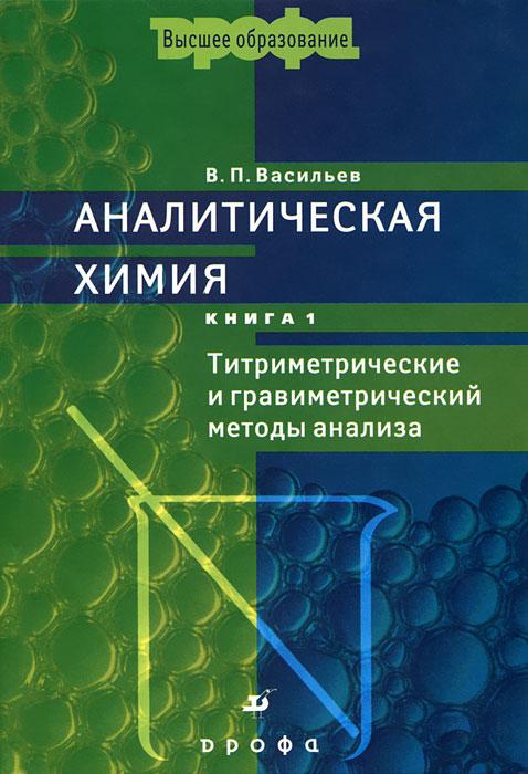 Аналитическая химия. В 2 книгах. Книга 1. Титриметрические и гравиметрический методы анализа ( 978-5-358-06604-5, 978-5-358-06605-2 )