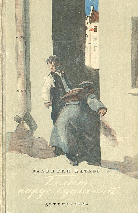 сочинение петя и гаврик по книге в катаева белеет парус одинокий