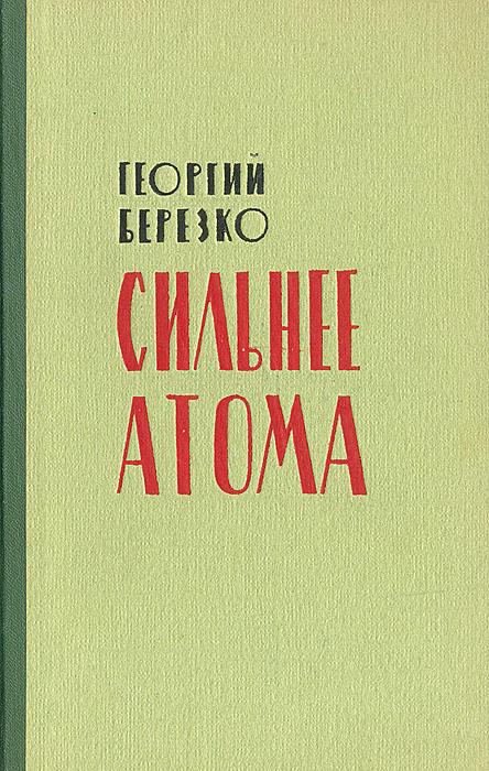 Сильнее атома