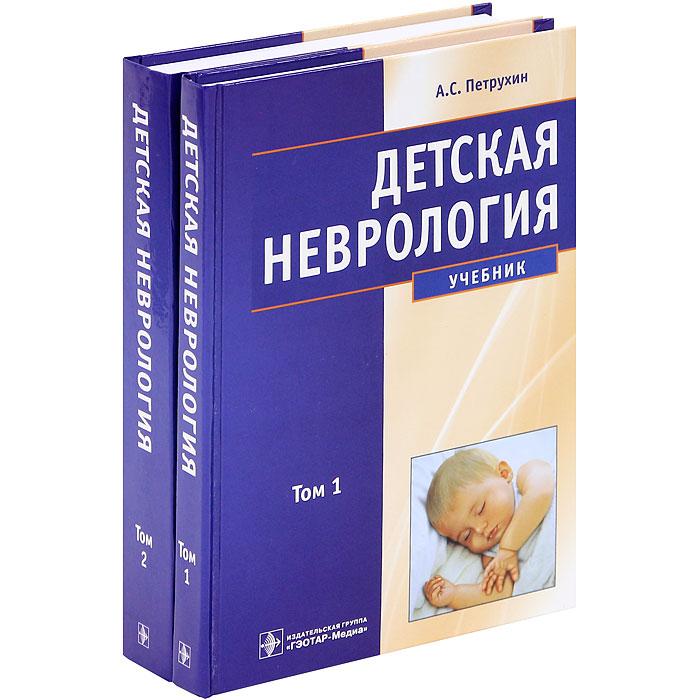 Детская неврология. В 2 томах (комплект из 2 книг)